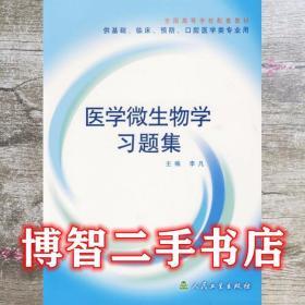 医学微生物学习题集 李凡 人民卫生出版社 9787117067362