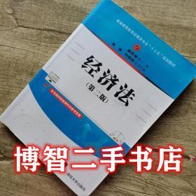 经济法 郝胜林 林琳 刘巍巍 清华大学出版社 9787302435785