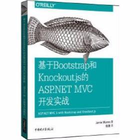 基于Bootstrap和Knockout js的ASP NET MVC开发实战 杰米·蒙诺(Jamie Munro) 中国电力出版社 9787512384149