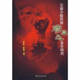 云南少数民族原生态音乐研究 李晓红陈劲松著 云南大学 9787811125870