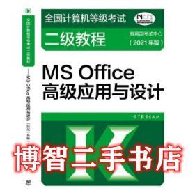 全国计算机等级考试二级教程—MS Office高级应用与设计 教育部考试中心 高等教育出版社 9787040545326