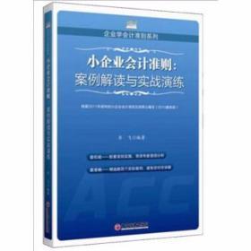 小企业会计准则:案例解读与实战演练 齐飞 中国经济出版社 9787513621571