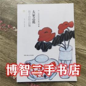 大家之范崔子范作品集上卷 阮国新 湖南人民出版社 9787543887176