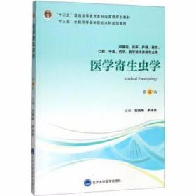 医学寄生虫学 第四版第4版 刘佩梅 李泽民 北京大学医学出版社9787565919190