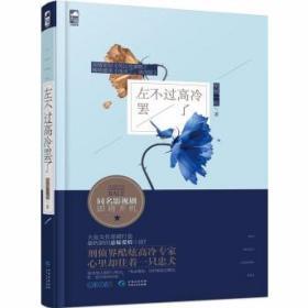 左不过高冷罢了 桃桃一轮 贵州人民出版社 9787221120847