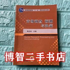 市场调查预测与决策 陈友玲 机械工业出版社 9787111253860