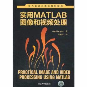 实用MATLAB图像和视频处理 (美)马奎斯 章毓晋 清华大学出版社9787302339168