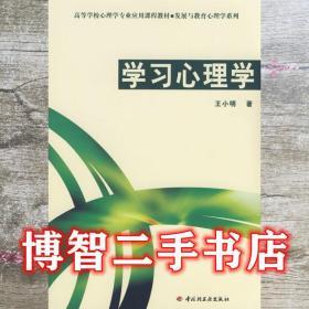 学习心理学 王小明 中国轻工业出版社 9787501967728
