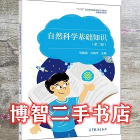 自然科学基础知识 第二版第2版 毕毓俊 万晓宇 高等教育出版社 9787040508444