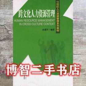 跨文化人力资源管理 余建年 武汉大学出版社 9787307054059