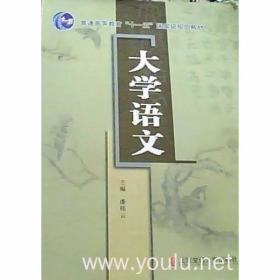 大学语文 潘桂云 北京交通大学出版社 9787810827966