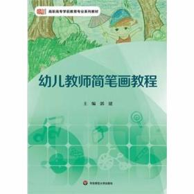 幼儿教师简笔画教程 郭建 华东师范大学出版社 9787567530072
