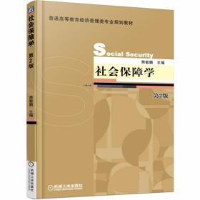 社会保障学 第二版第2版 熊敏鹏 第二版 机械工业出版社 9787111515425