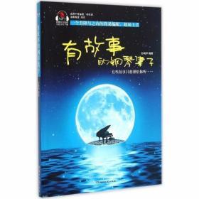 有故事的钢琴集子 孙晓烨 湖南文艺出版社 9787540475109