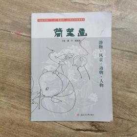 简笔画 杨瑞洪 西南交通大学出版社 9787564342623