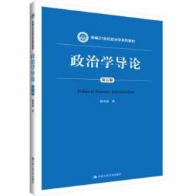 政治学导论 第五5版杨光斌 中国人民大学出版社 9787300270241