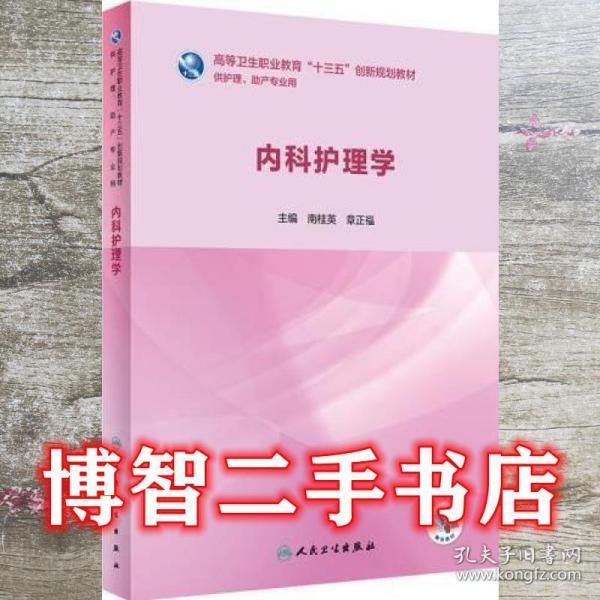内科护理学(创新教材/配增值)