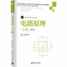 电路原理上册 第二版第2版 汪建 王欢 清华大学出版社 9787302421986