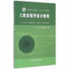 C语言程序设计教程 肖磊 陈湘骥 中国农业出版社 9787109205093