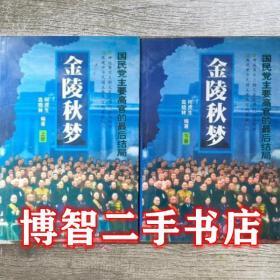 上下册 金陵秋梦:国民党主要高官的最后结局 何虎生 编著   高晓林 编著 中国工人出版社 9787500828921