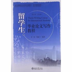 留学生毕业论文写作教程 李英 邓淑兰 北京大学出版社 9787301186237