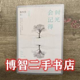时光会记得 独木舟 白马时光 中国文联出版社 9787505990975