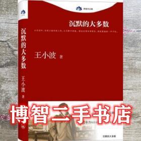 沉默的大多数 王小波 著 上海三联书店 9787542637970