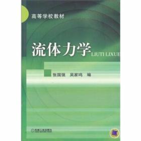 高等学校教材:流体力学 张国强 机械工业出版社 9787111177388