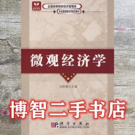 微观经济学 汪秋菊 科学出版社 9787030242426