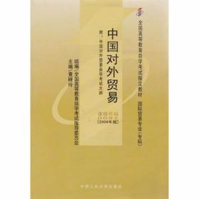 中国对外贸易 黄晓玲 中国人民大学出版社 9787300018812