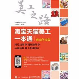 淘宝天猫美工一本通移动学习版 万晨曦 邱新泉 人民邮电出版社 9787115490285