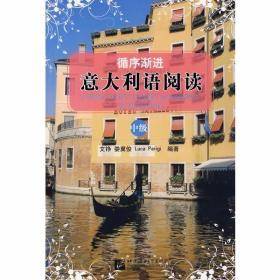 循序渐进 意大利语阅读 中级1MP3 文铮 娄翼俊 (意)帕里吉 北京语言大学出版社 9787561923429