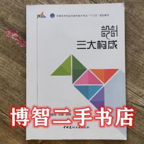 设计三大构成 文健 中国建材工业出版社 9787516017456