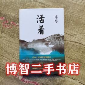 活着 余华新经典 出品 北京十月文艺出版社 9787530215593