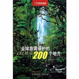 全球急需保护的200个地方 西蒙娜·佐丹奴 李平 译 中国大百科全书出版社 9787500084006