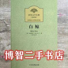 白鲸 美 梅尔维尔 张子宏 北方文艺出版社 9787531728146