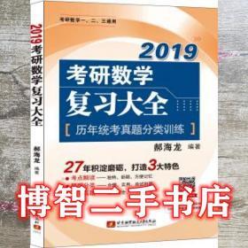 2019考 研数学复习大全 郝海龙 北京航空航天大学出版社 9787512425972