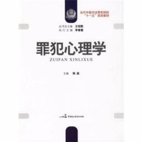 罪犯心理学 杨威 中国民主法制出版社 9787802196032