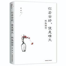 畅销·人物传记:你若安好,便是晴天-林徽因传(精装)