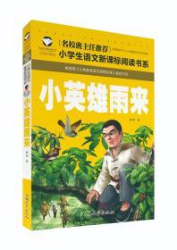 名校班主任推荐·小学生语文新课标阅读书系:小英雄雨来(彩图注音版)