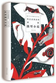 百年经典·名家作品:你应该阅读的世界微型小说(精装)