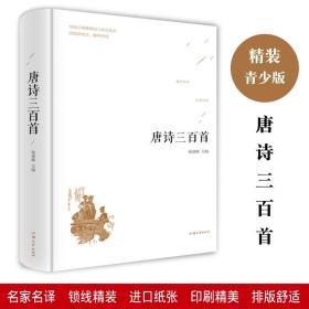 畅销·文学名著:唐诗三百首(精装)