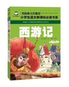 名校班主任推荐·小学生语文新课标阅读书系:西游记(彩图注音版)