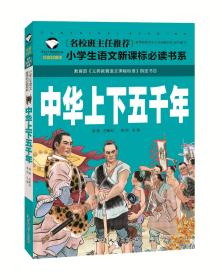 名校班主任推荐·小学生语文新课标阅读书系:中华上下五千年(彩图注音版)