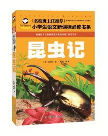名校班主任推荐·小学生语文新课标阅读书系:昆虫记(彩图注音版)