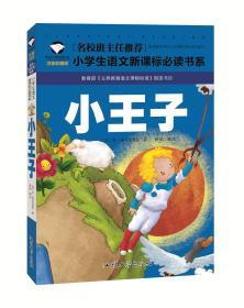名校班主任推荐·小学生语文新课标阅读书系:小王子(彩图注音版)