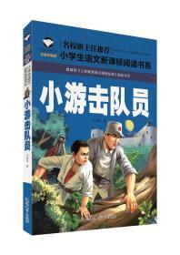 名校班主任推荐·小学生语文新课标阅读书系:小游击队员(彩图注音版)