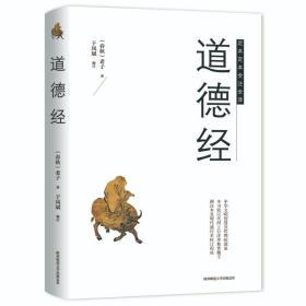 传统文化·国学经典:道德经(精装足本定本全注全译)