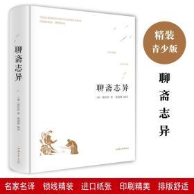 畅销·文学名著:聊斋志异(精装)