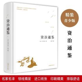 畅销·文学名著:资治通鉴(精装)惊世之作  史学巨著